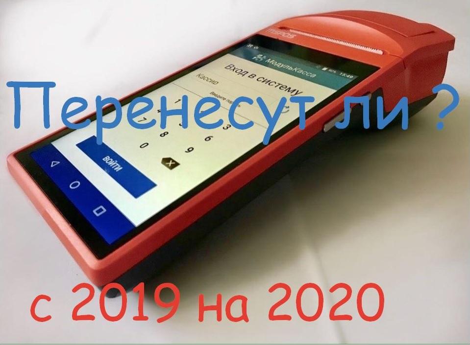 Отсрочка онлайн-касс или отмена в 2019 году будет или нет